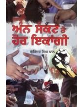 Ann Sankat Te Hor Ikangi - Book By Gurinder Singh Pal