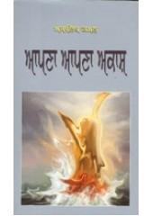 Apna Apna  Akash - Book By Ajayab Kamal