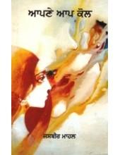 Apne Aap Kol - Book By Jasbir Mahal