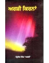 Arshi Kirnaaan - Book By Trilok Singh Arshi