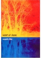 Arthan Da Jungle - Book By Amardeep Gill