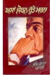 Asan Joban Rute Marna - Book By Shiv Kumar Batalvi