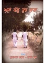 Asan Kal Tur Jana - Book By Khushdil Bhullar