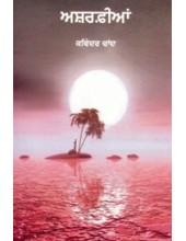 Asharfian - Book By Kavinder Chaand