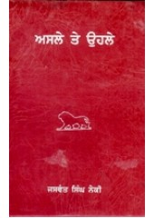 Asle Te Ohle - Book By Jaswant Singh Neiki