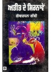 Ateet De Sirnavein - Book By Govardhan Gabbi