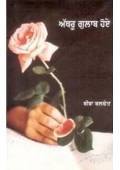 Athroo Gulaab Hoye - Book By Beeba Balwant