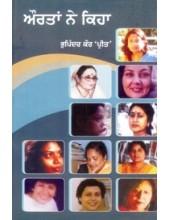 Aurtan Ne Kiha - Book By Bhupinder Kaur Preet