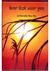 Baddlan Ohle Maghda Suraj - Book By Stalinveer Singh Sidhu