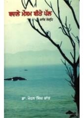Badlay Mosam Beetay Pal - Book By Dr. Mohan Singh Shant