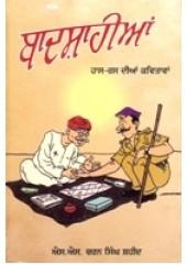 Badshahian - Book By S.S.Charan Singh Shaheed