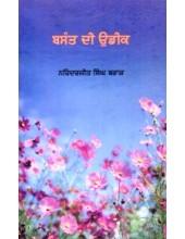 Basant Di Udeek - Book By Narinderjit Singh Brar