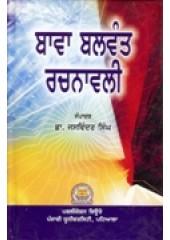Bawa Balwant Rachnavali - Book By Dr. Jaswinder Singh