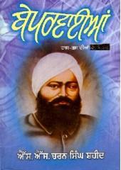 Beparvahian - Book By S.S.Charan Singh Shaheed