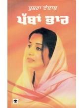 Bhabbaan Bhaar - Book By Bushra Aijaz