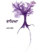 Bhakhya - Book By Madan Veera