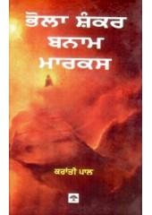 Bhola Shanker Banam Marx - Book By Dr. Kranti Pal
