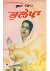 Bhulekha - Book By Bushra Aijaz