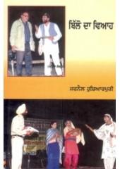 Billo Da Viah - Book By Jarnail Hoshiarpuri