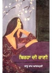 Birha Di Rani - Book By Sadhu Ram Aadampuri