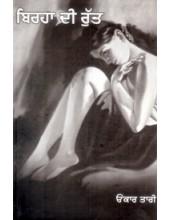 Birha Di Rutt - Book By Onkari Tari
