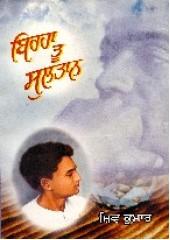 Birha Tu Sultan - Book By Shiv Kumar Batalvi
