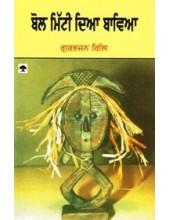 Bol Mitti Dia Bawia - Book By Gurbhajan Gill