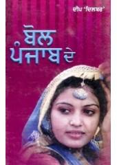 Bol Punjab De - Book By Deep Dilbar