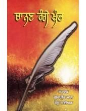 Chaanan Range Khamb - Book By Gurpreet Maan, Renu Nayyar