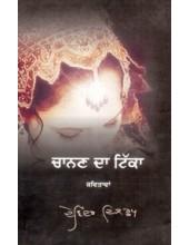 Chanan Da Tikka - Book By Devinder Dilroop