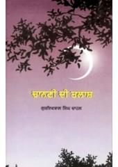 Chanani Di Talash - Book By Guriqbal Singh Chahal