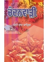 Chandanvari - Book By Dhani Ram Chatrik