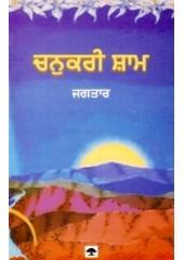 Chanukri Sham - Book By Jagtar