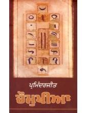 Chaumukhia - Book By Parminderjeet