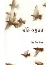 Cheene Kabutar - Book By Prof. Sher Singh Kanwal