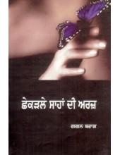 Chhekrle Sahan Di Araz - Book By Gagan Brar