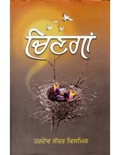 Chingan - Book By Hardev Sachar Vismik