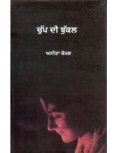 Chup Di Bukal - Book By Anita Komal