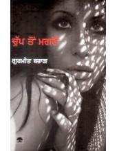 Chup Ton Magron - Book By Gurmeet Brar