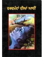Daramdan Dian Aahi - Book By Shiv Kumar Batalvi