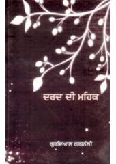 Dard Di Mehak - Book By Gurdial Singh Gagnauli
