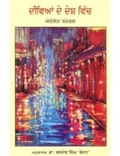 Deeviyan De Desh Vich - Book By Dr. Odolen Smekel