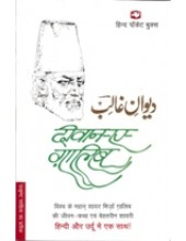 Deewan E Galib - Book By Galib