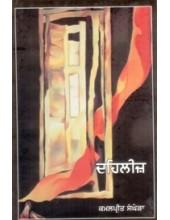 Dehleez - Book By Kamalpreet Sanghera