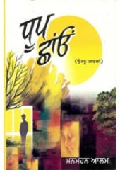 Dhoop Chhaon - Book By Manmohan Alam