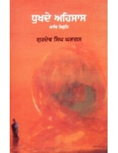 Dhukhde Ehsas - Book By Gurdev Singh Ghangas