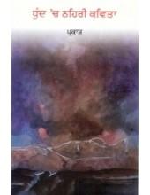 Dhund ch Thehri Kavita - Book By Parkash