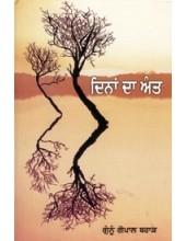 Dina Da Antt - Book By Gunu Gopal Brar