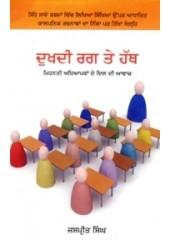 Dukhdi Rag Te Hath - Book By Jaspreet Singh