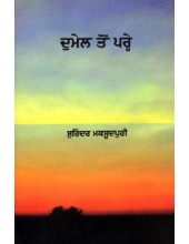 Dumel Ton Pareh - Book By Surinder Maqsudpuri